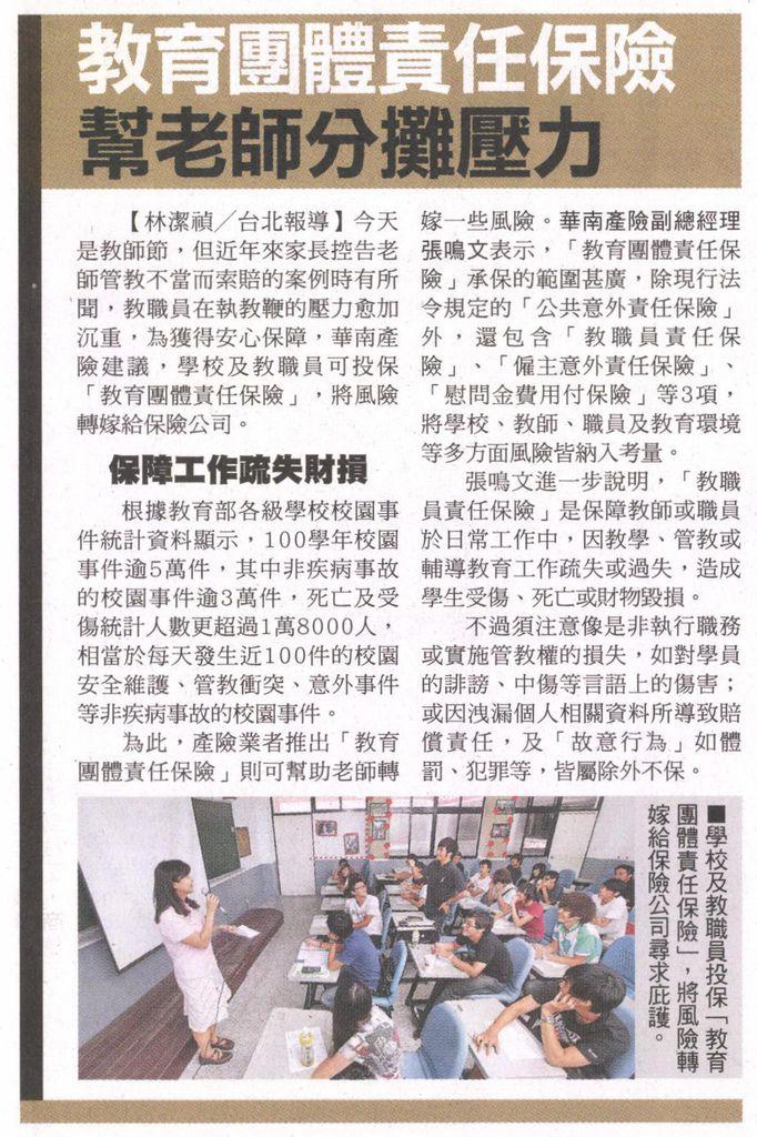 20130928[蘋果日報]教育團體責任保險 幫老師分攤壓力