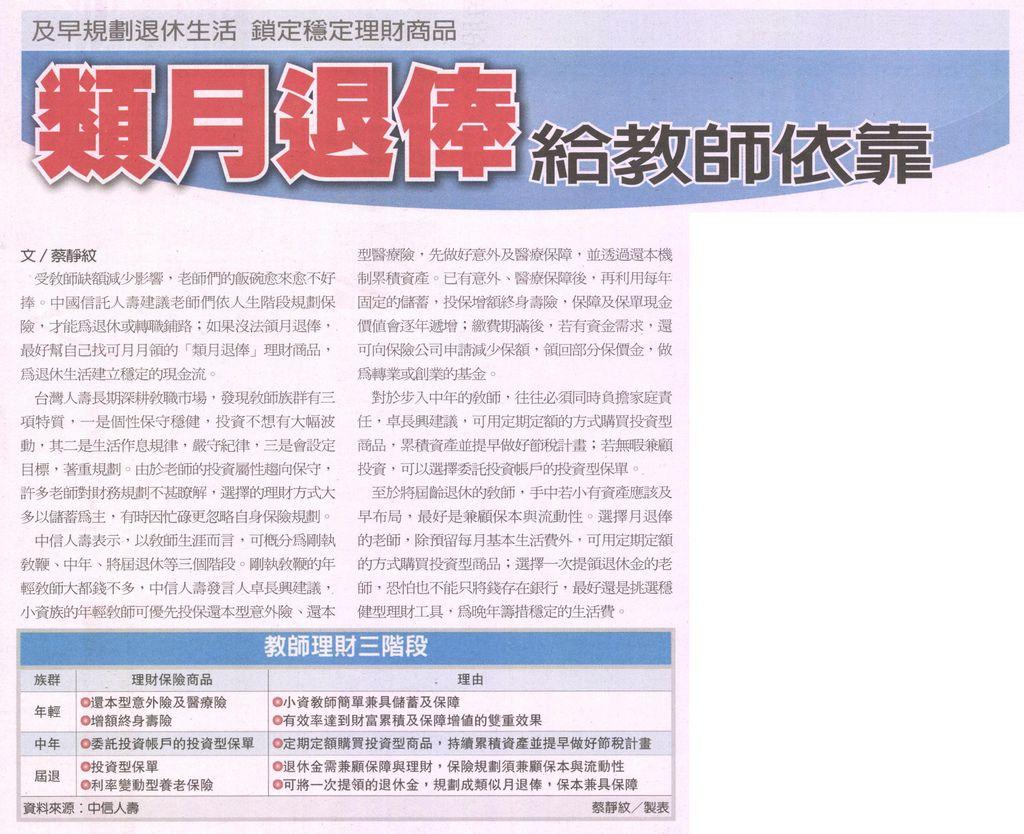 20130928[經濟日報]類月退俸 給教師依靠--及早規劃退休生活 鎖定穩定理財商品