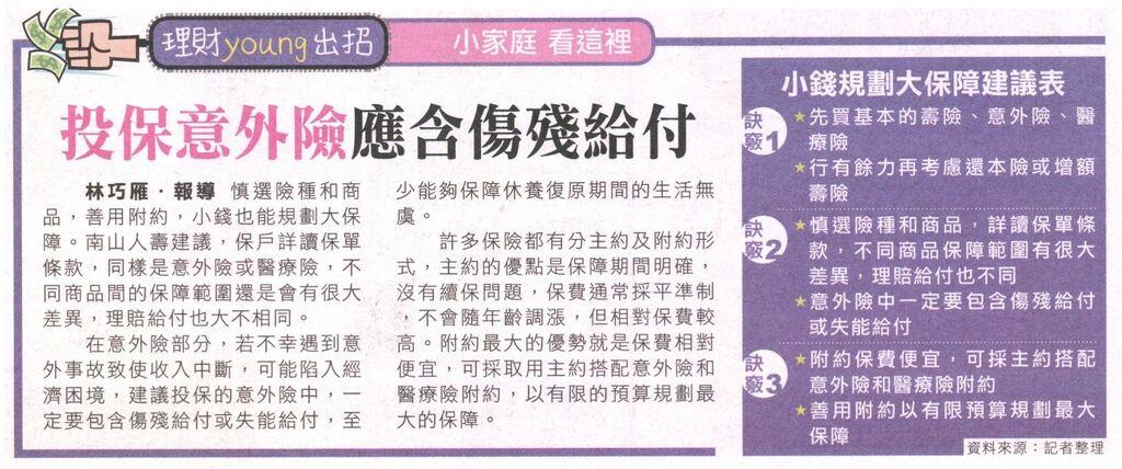 20131002[爽報]拚保意外險應含傷殘給付--理財young出招