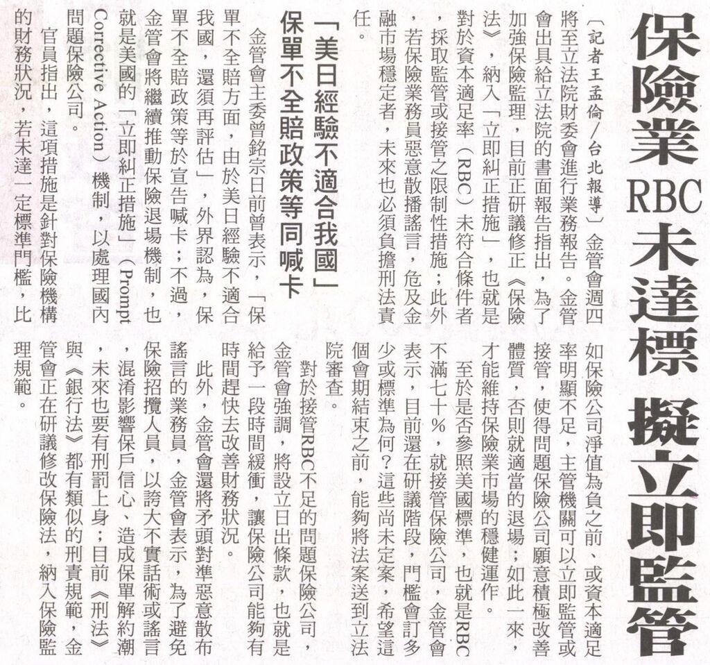 20131002[自由時報]保險業RBC未達標 擬立即監管