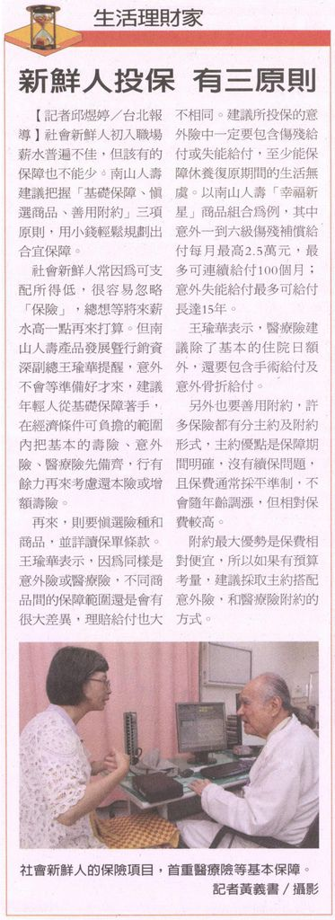 20131001[經濟日報]新鮮人投保 有三原則