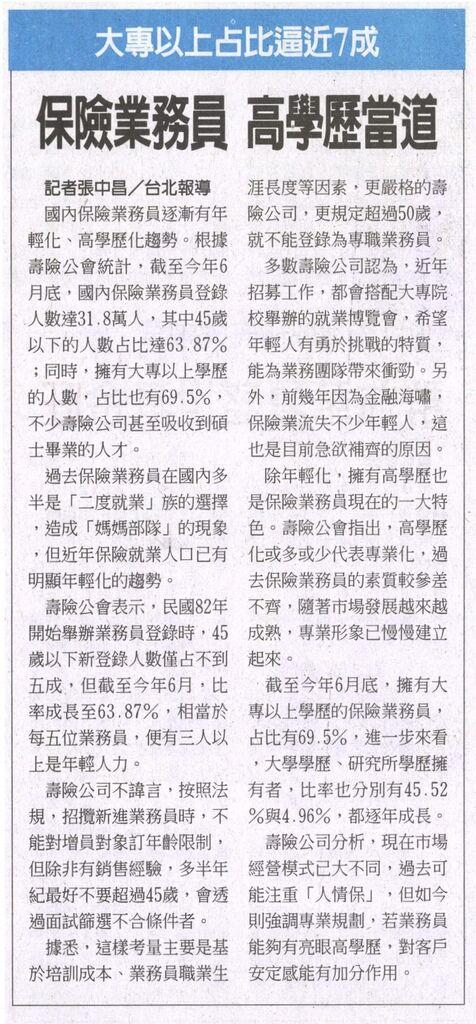 20131001[工商時報]保險業務員 高學歷當道--大專以上占比逼近7成