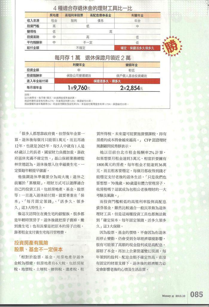 201310[Money錢No.73]每月存一萬元 退休月領四萬 活多久、領多久P.85