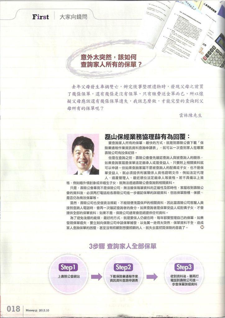 201310[Money錢No.73]意外太突然,該如何查詢家人所有的保單