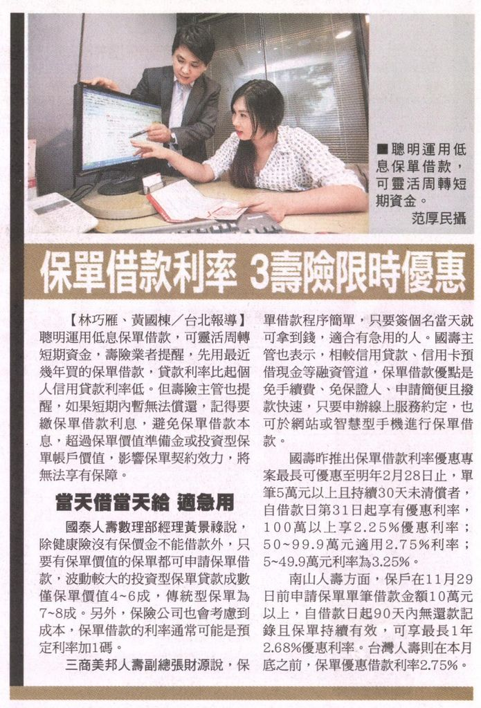 20131003[蘋果日報]保單借款利率 3壽險限時優惠