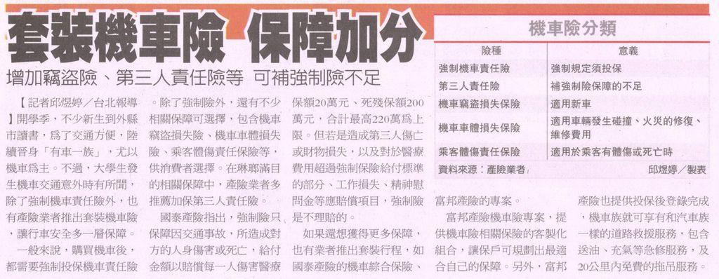 20131003[經濟日報]套裝機車險 保障加分--增加竊盜險、第三人責任險等 可補強制險不足