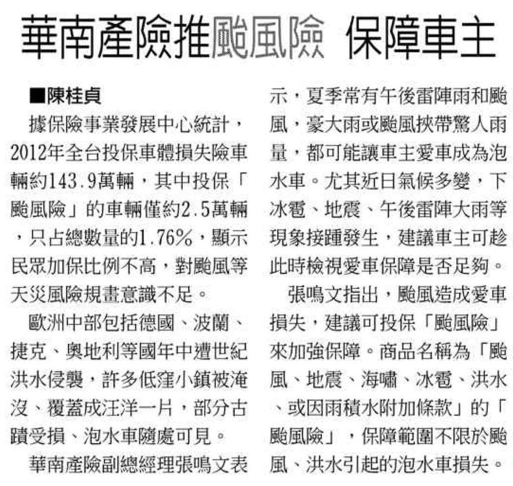20131003[工商時報]華南產險推颱風險 保障車主