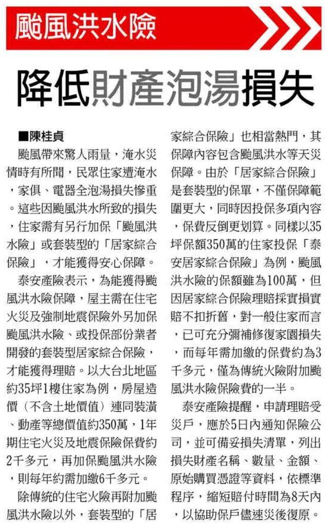20131003[工商時報]降低財產泡湯損失--颱風洪水險