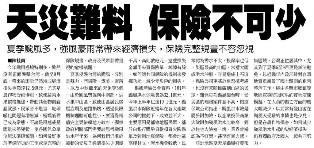 20131003[工商時報]天災難料 保險不可少--夏季颱風多,強風豪雨常帶來經濟損失,保險完整規畫不容忽視