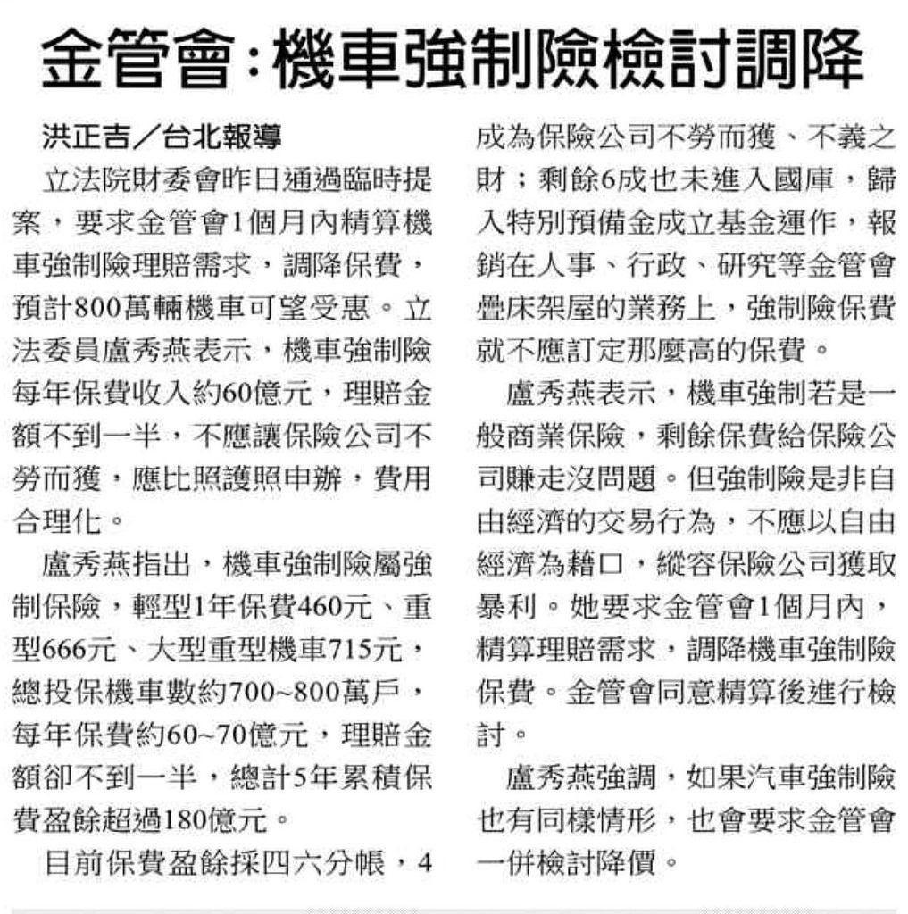 20131004[中國時報]金管會:機車強制險檢討調降