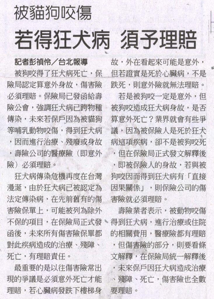20131004[工商時報]若得狂犬病 須予理賠--被貓狗咬傷