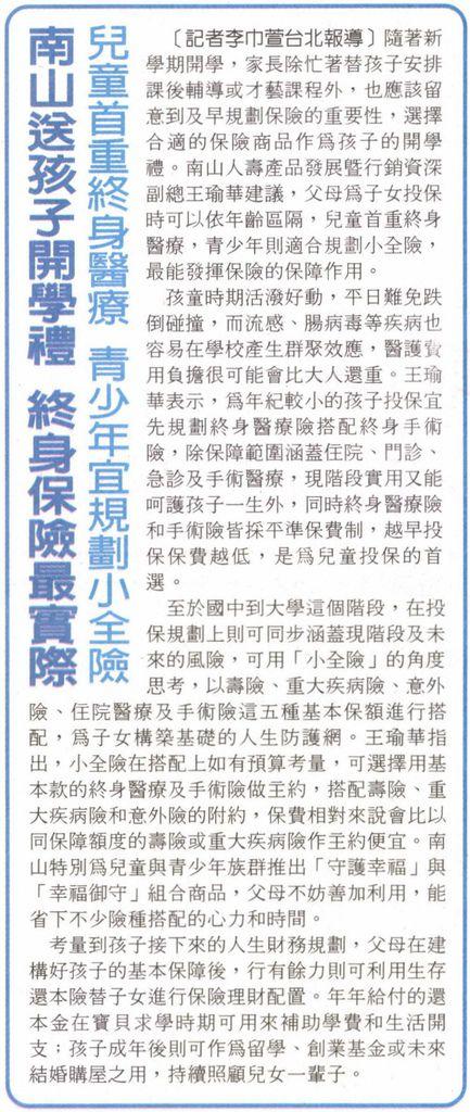 20131008[台灣時報]南山送孩子開學理 終身保險最實際--兒童首重終身醫療 青少年宜規劃小全險