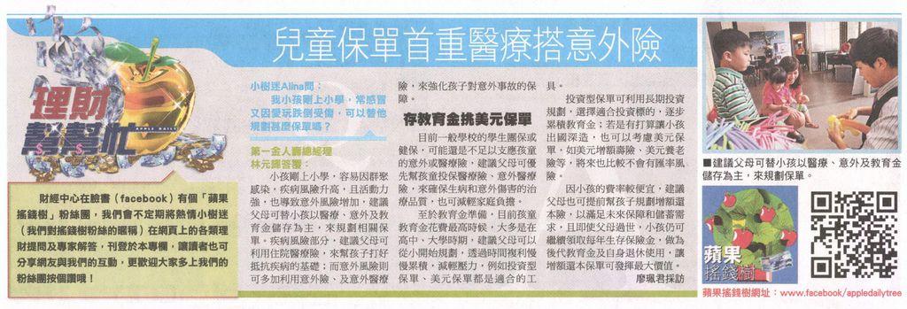 20131007[蘋果日報]兒童保單首重醫療搭意外險