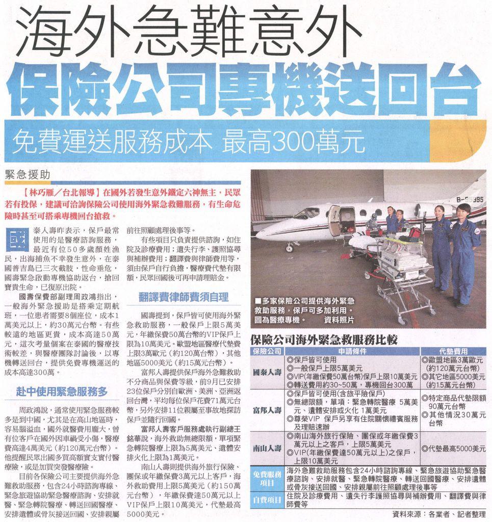 20131005[蘋果日報]海外急難意外 保險公司專機送回台--免費運送服務成本 最高300萬元