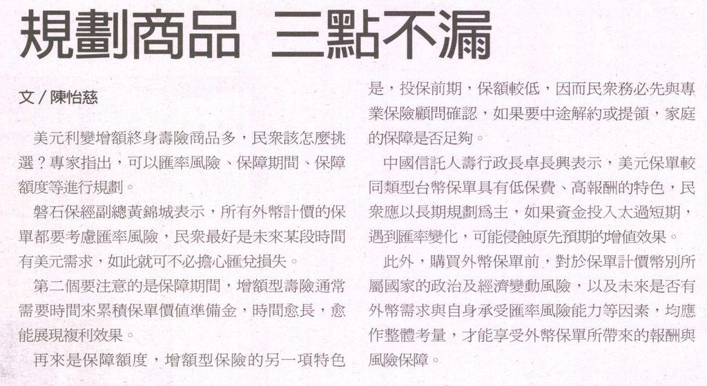 20131005[經濟日報]規劃商品 三點不漏