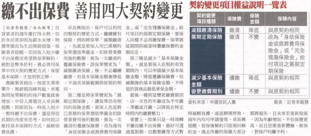 20131014[自由時報]繳不出保費 善用四大契約變更