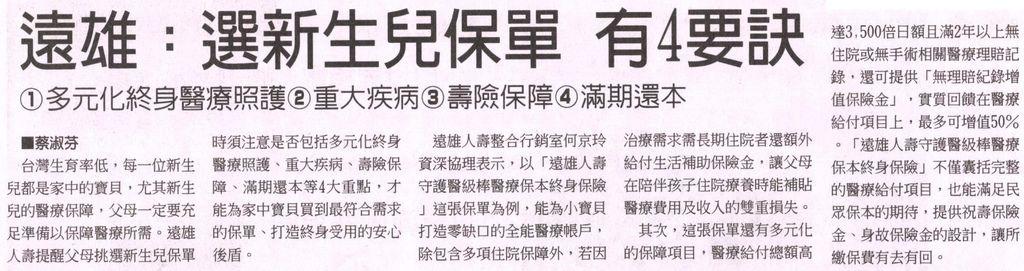 20131014[工商時報]遠雄:選新生兒保單 有4要訣--1.多元化終身醫療照護2.重大疾病3.壽險保障4.滿期還本