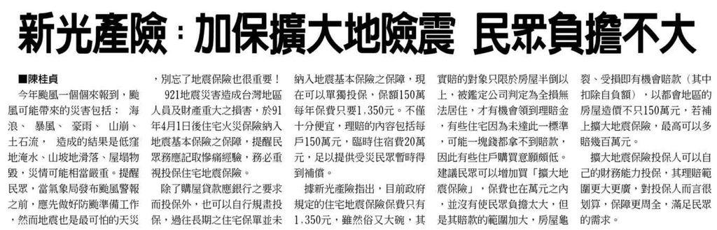 20131014[工商時報]新光產險:加保擴大地險震 民眾負擔不大