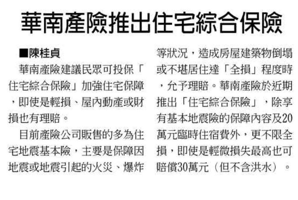 20131014[工商時報]華南產險推出住宅綜合保險
