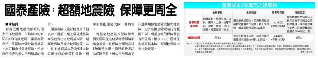 20131014[工商時報]國泰產險:超額地震險 保障更周全
