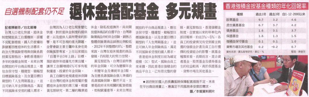 20131014[工商時報]自選機制配套仍不足 退休金搭配基金 多元規畫