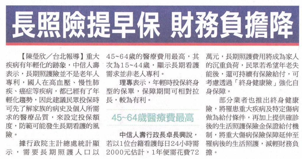 20131013[蘋果日報]長照險提早保 財務負擔降
