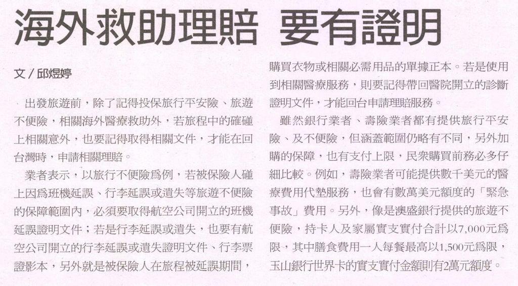 20131012[經濟日報]海外救助理賠 要有證明