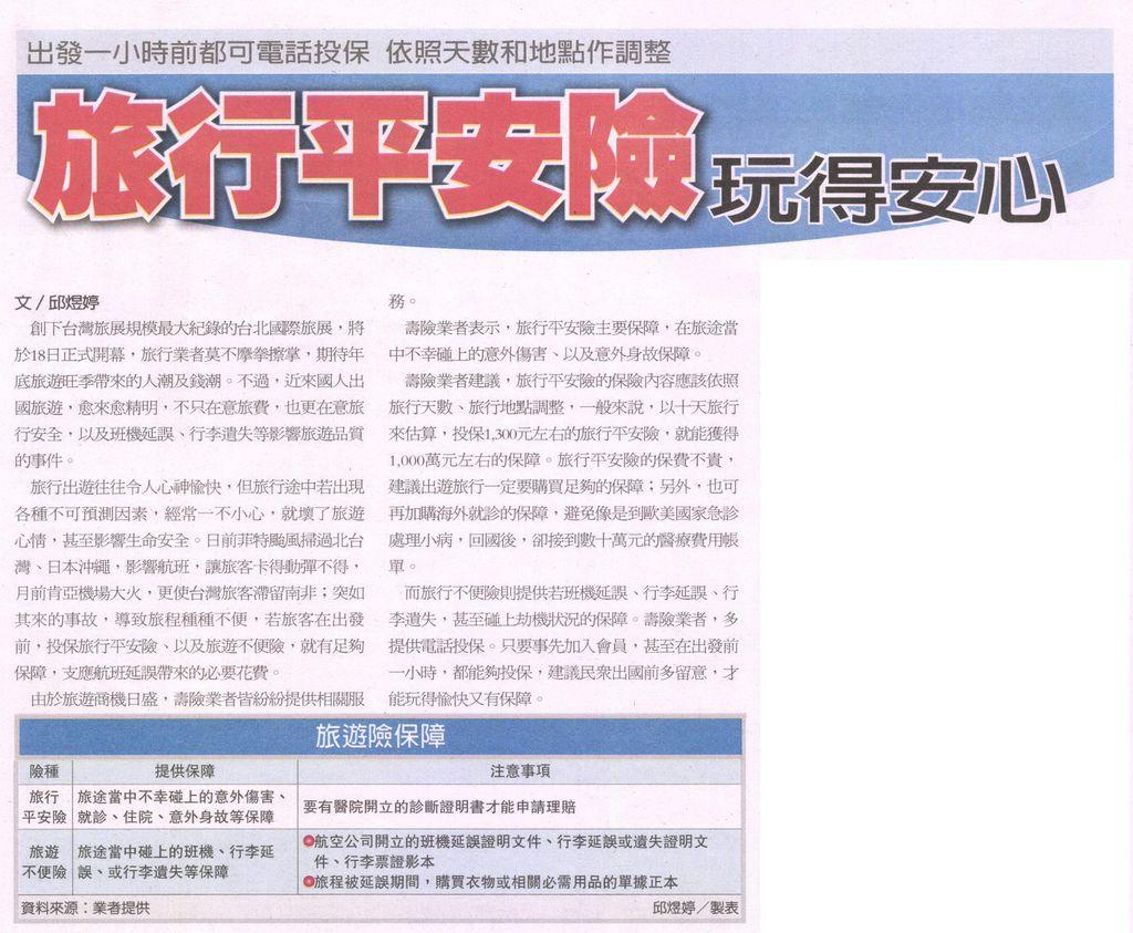 20131012[經濟日報]旅行平安險 玩得安心--出發一小時前都可電話投保 依照天數和地點作調整