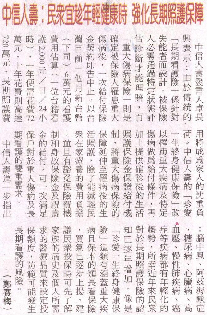 20131012[青年日報]中信人壽:民眾宜趁年輕健康時 強化長期照護保障