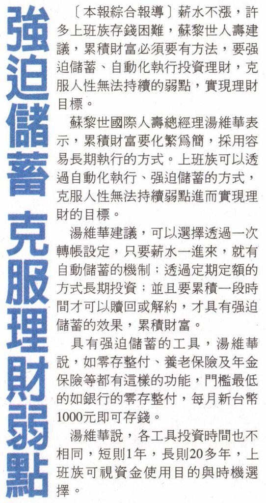 20131011[台灣時報]強迫儲蓄 克服理財弱點