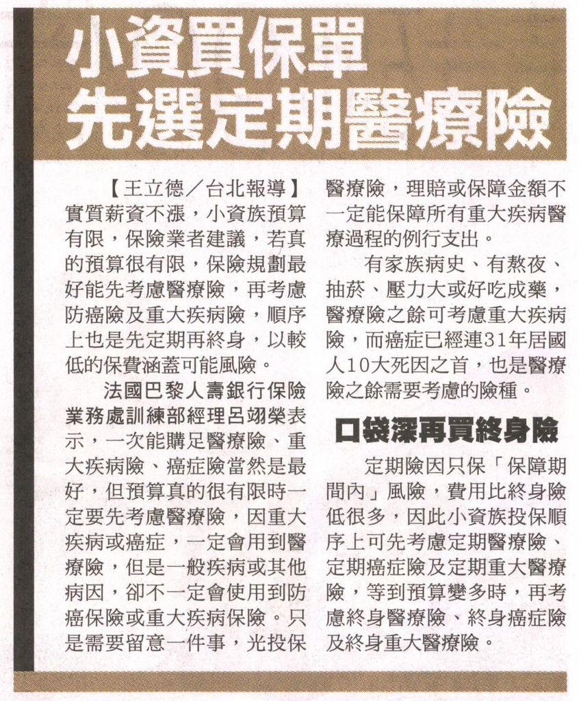 20131010[蘋果日報]小資買保單 先選定期醫療險