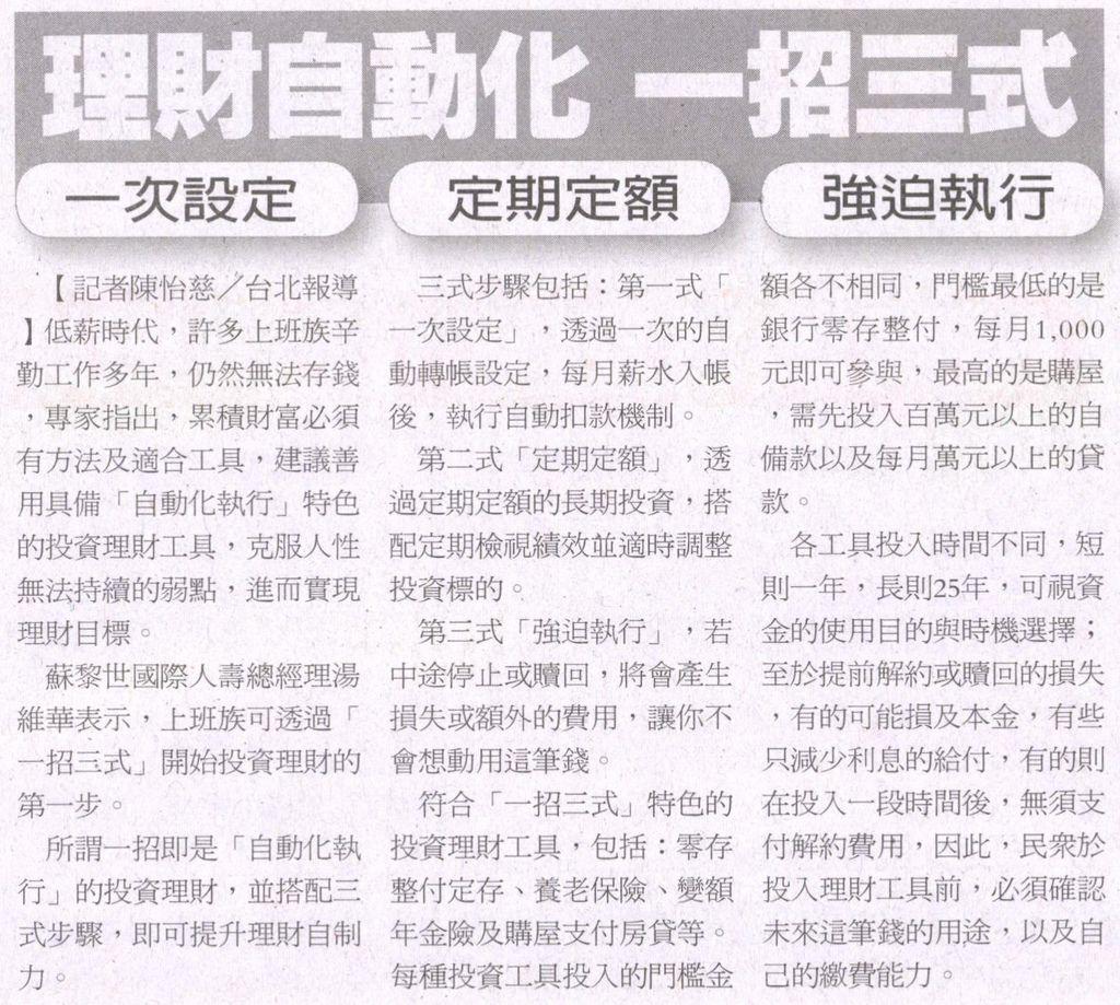 20131010[經濟日報]理財自動化 一招三式--一次設定 定期定額 強迫執行