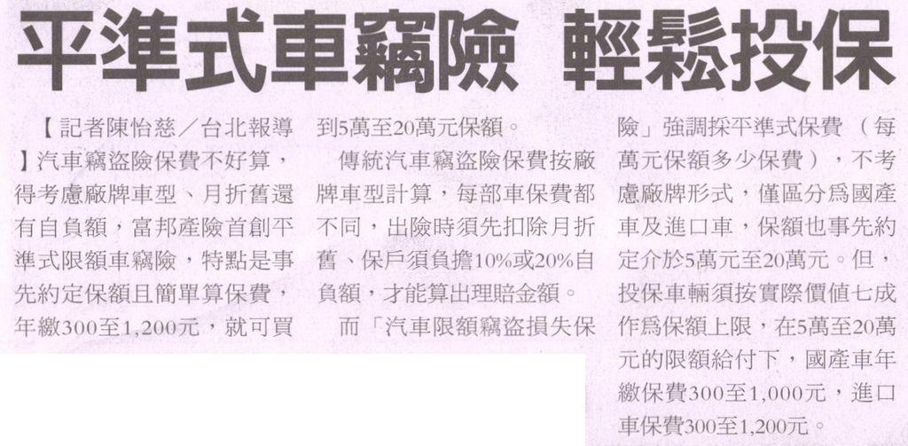20131016[經濟日報]平準式車竊險 輕鬆投保