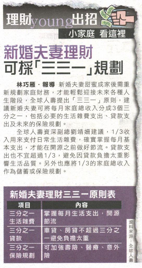 20131016[爽報]新婚夫妻理財 可採「三三一」規劃