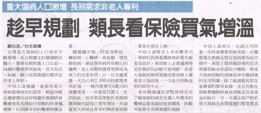 20131016[中國時報]趁早規劃 類長看保險買氣增溫--重大傷病人口激增 長照需求非老人專利