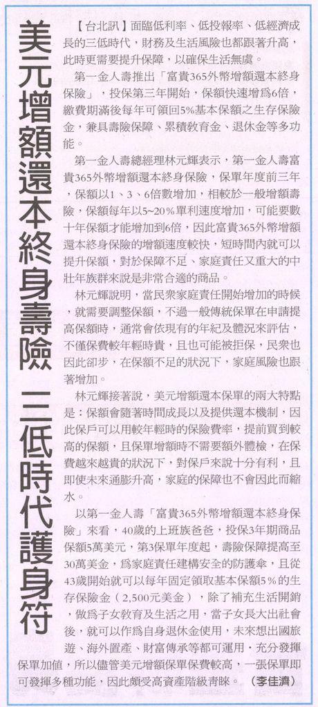 20131015[經濟日報]美元增額還本終身壽險 三低時代護身符