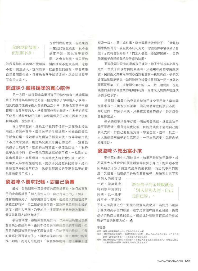 201310[媽咪寶貝No.160]富媽媽的理財教育P.129
