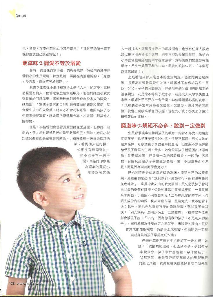 201310[媽咪寶貝No.160]富媽媽的理財教育P.128
