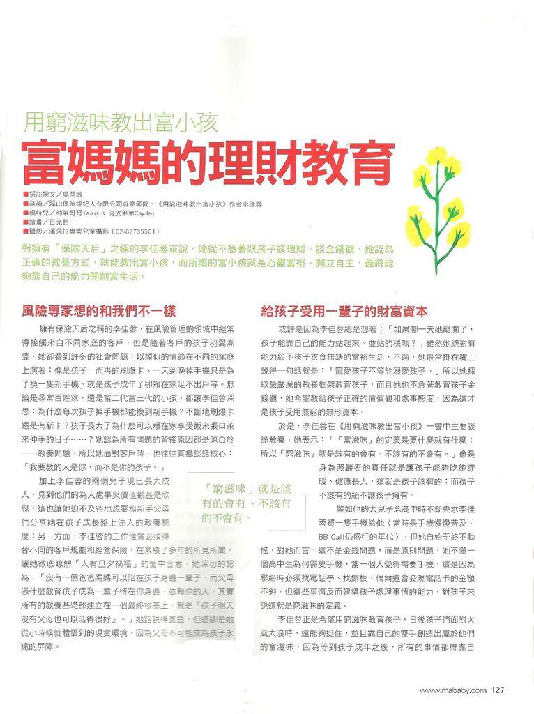 201310[媽咪寶貝No.160]富媽媽的理財教育P.127
