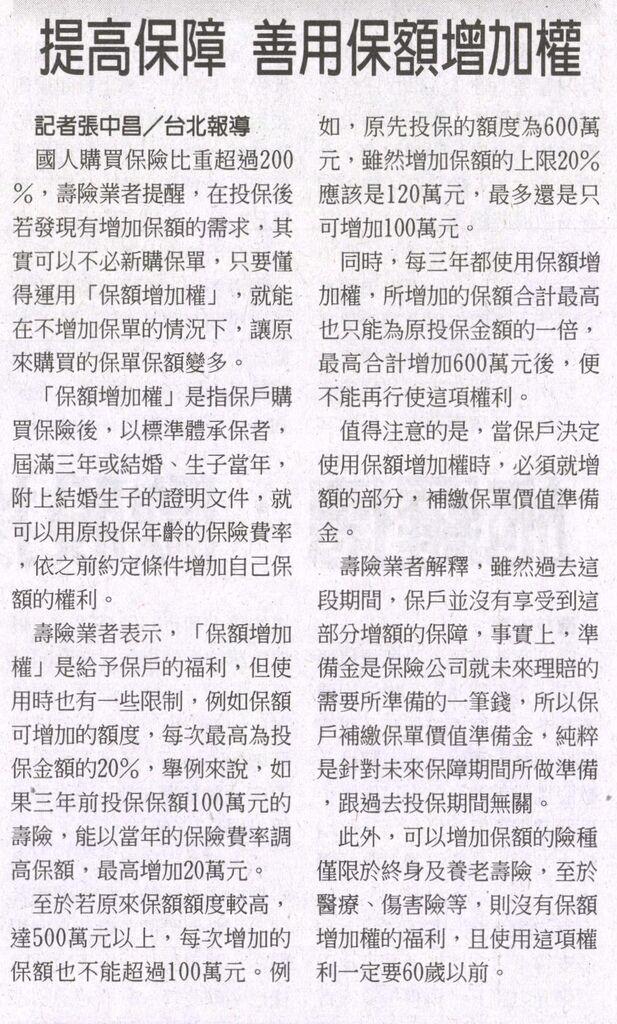 20131017[工商時報]提高保障 善用保額增加權