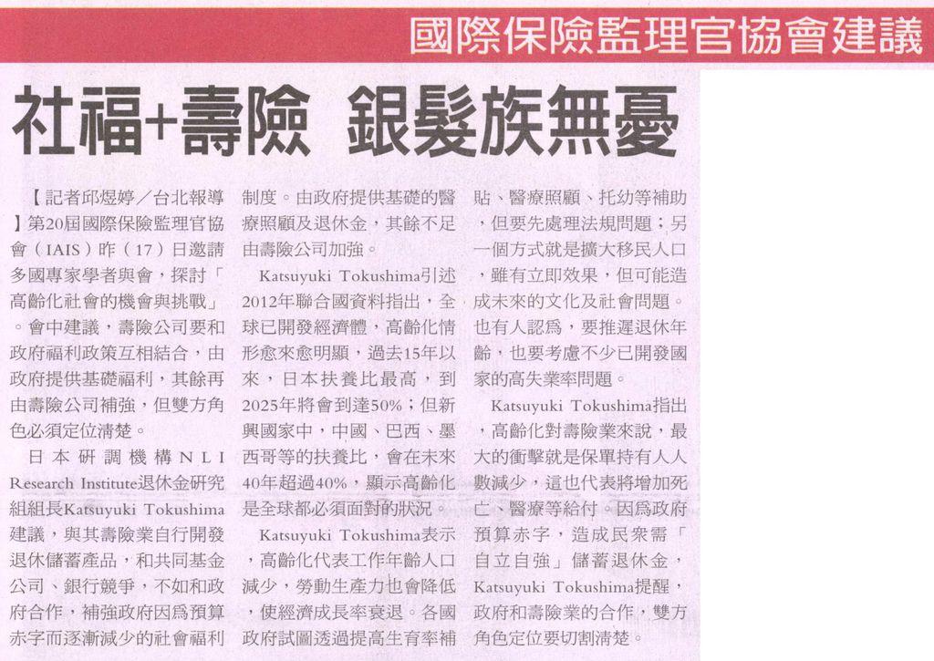 20131018[經濟日報]國際保險監理官協會建議--社福+壽險 銀髮族無憂