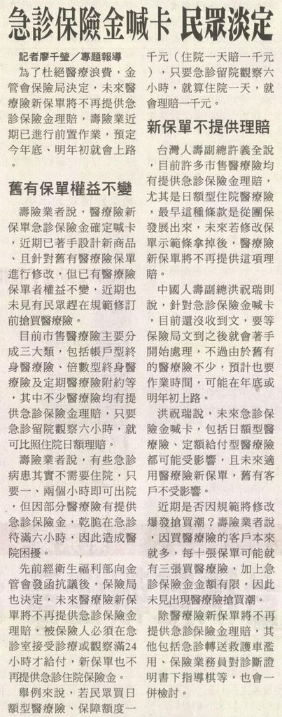 20131021[自由時報]急診保險金喊卡 民眾淡定