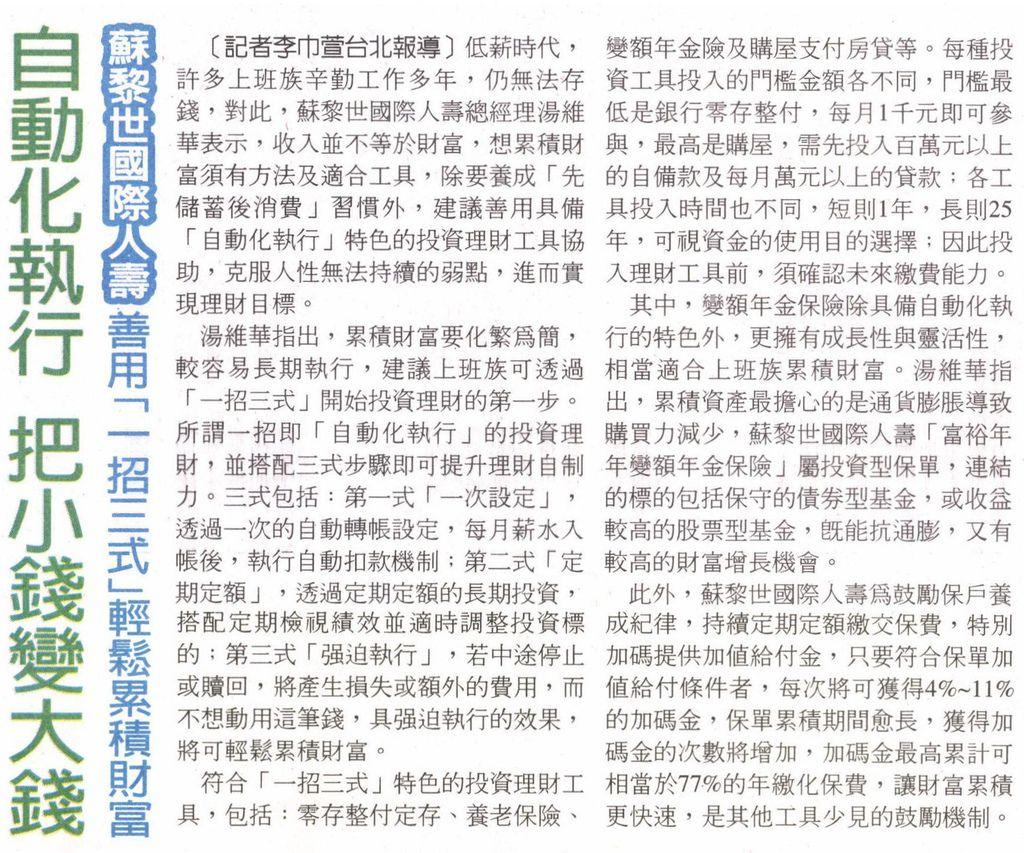 20131021[台灣時報]自動化執行 把小錢變大錢--蘇黎世國際人壽善用「一招三式」輕鬆累積財富
