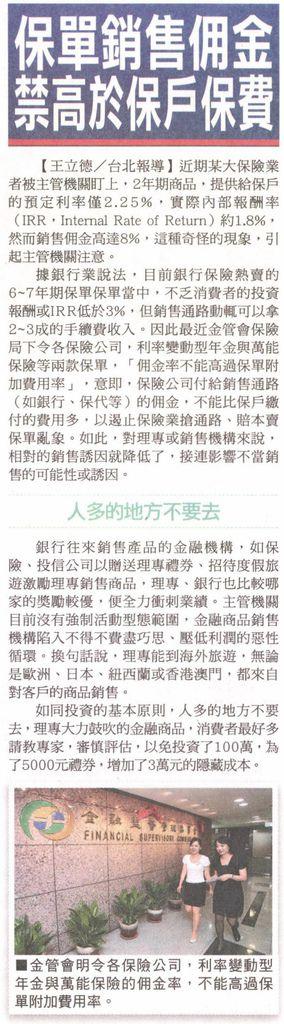 20131020[蘋果日報]保單銷售佣金 禁高於保戶保費