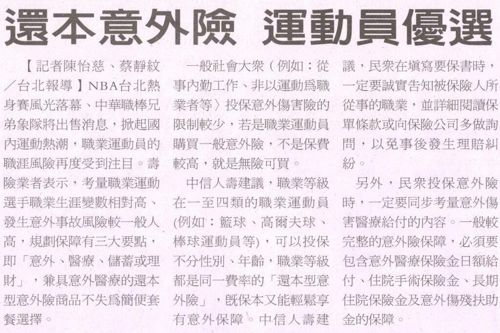 20131023[經濟日報]還本意外險 運動員優選