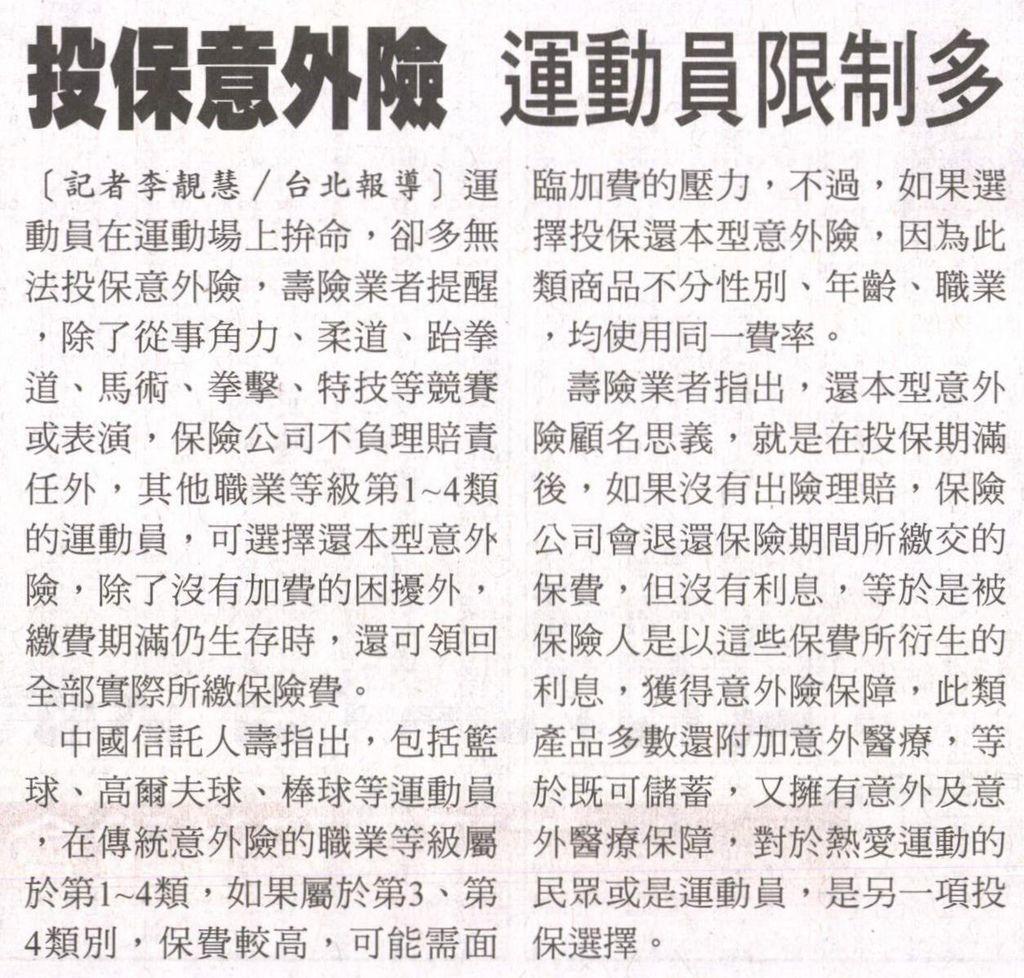 20131023[自由時報]投保意外險 運動員限制多