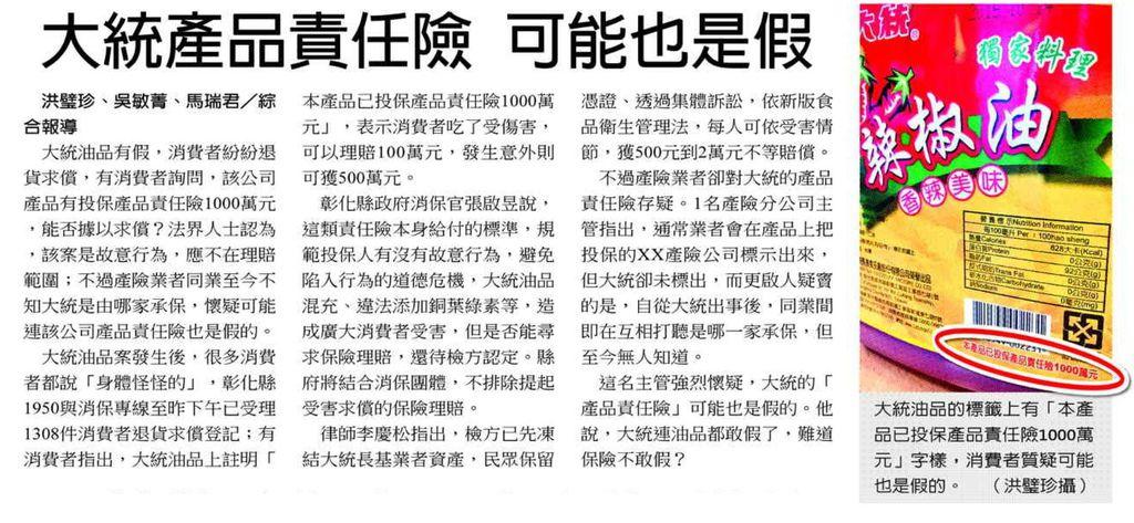 20131023[中國時報]大統產品責任險 可能也是假