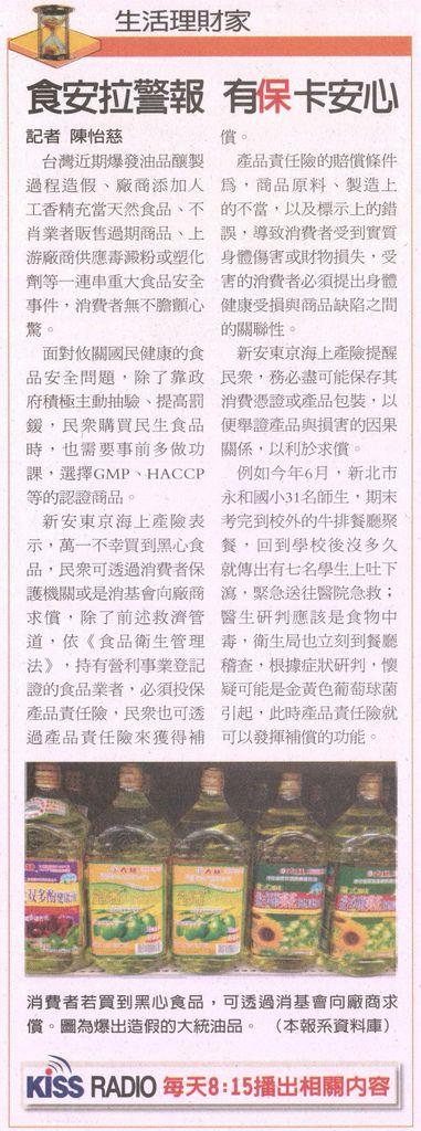 20131029[經濟日報]食安拉警報 有保卡安心