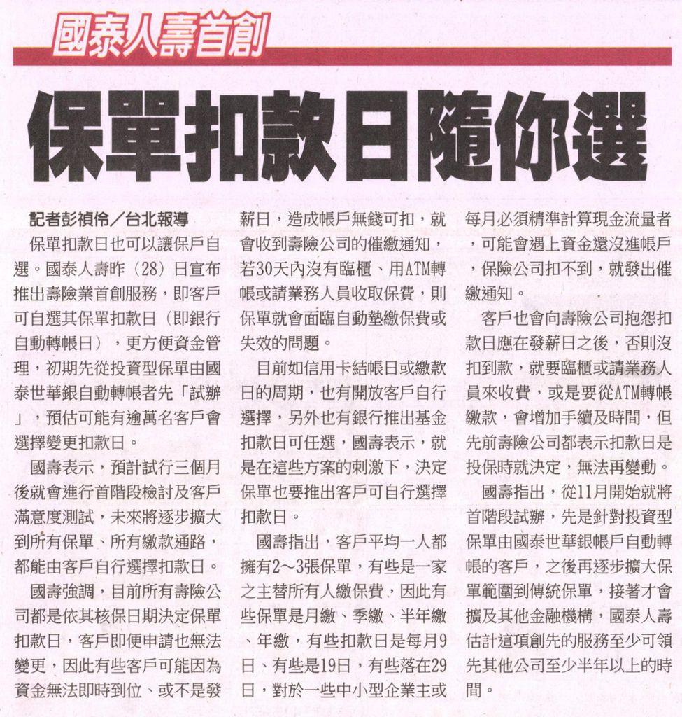 20131029[工商時報]保單扣款日隨你選--國泰人壽首創