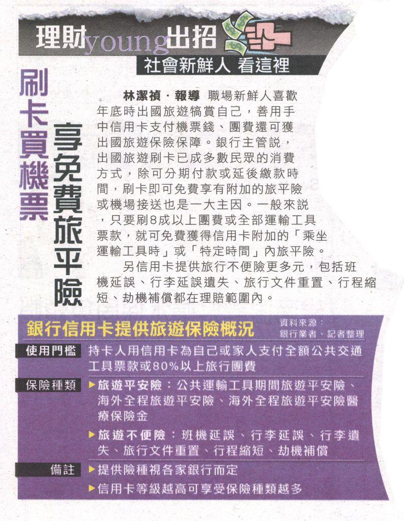20131028[爽報]刷卡買機票 享免費旅平險